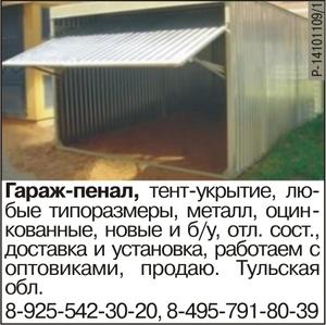 Гараж пенал тент-укрытие по тульской области Доставка бесплатная - Изображение #2, Объявление #1648654