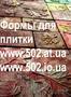 Формы Систром 635 руб/м2 на www.502.at.ua глянцевые для тротуарной и фасад 026