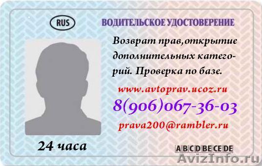 город томск защита автоюрист прав водительских могу вернуться