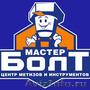 Центр метизов и инструментов Мастер Болт