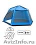 продаю шатер туристический Sol
