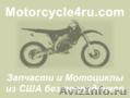 Запчасти для мотоциклов из США Тула