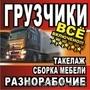 Компания предоставляет грузчиков и разнорабочих