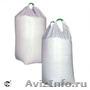 Компания СервисПак предлагает купить двухстропные Биг-бэги (мягкие контейнеры), Объявление #1149103