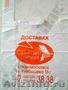 Пакеты с логотипом для суши-баров в Туле - Изображение #3, Объявление #978360