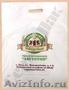 Производство и продажа пакетов под пиво - Изображение #3, Объявление #1086951