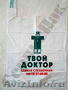 Пакеты с логотипом для аптек в Туле, Объявление #978350