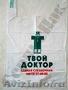 Изготовление пакетов с логотипом для упаковки лекарств в аптеках - Изображение #4, Объявление #1086948