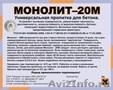 Пропитка для бетона Монолит – 20М