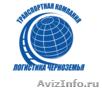 Грузоперевозки по всей России до 40 тонн