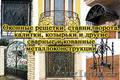Сварочные работы в Плавске. - Изображение #8, Объявление #1603214