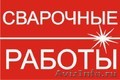 Сварочные работы любой сложности в Киреевске.