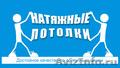 Монтаж натяжных потолков в Киреевске.