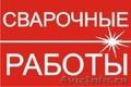 Услуги сварщиков в Туле и области.
