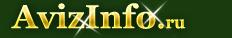 Услуги по продаже недвижимости в Туле,предлагаю услуги по продаже недвижимости в Туле,предлагаю услуги или ищу услуги по продаже недвижимости на tula.avizinfo.ru - Бесплатные объявления Тула